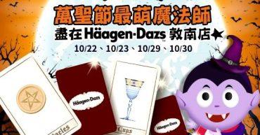 20161024 Halloween Häagen Dazs