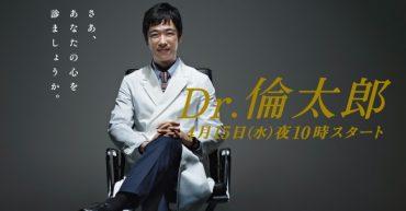 20180111 Dr. Rintaro