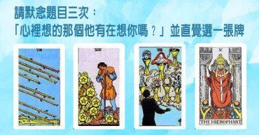 20200619 Tarot Divination