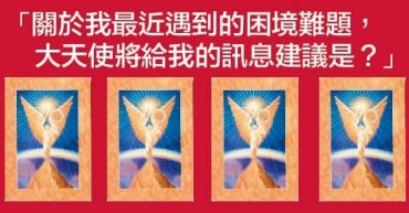 20200720 Archangel Oracle Cards Divination Test