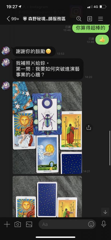 2021011309 angela820524 love magic oil by tarot