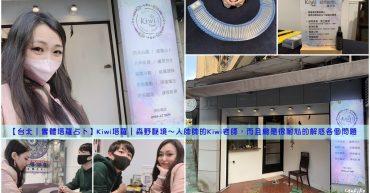 20210502 Taipei Daan Kiwi Tarot Divination by yukiko