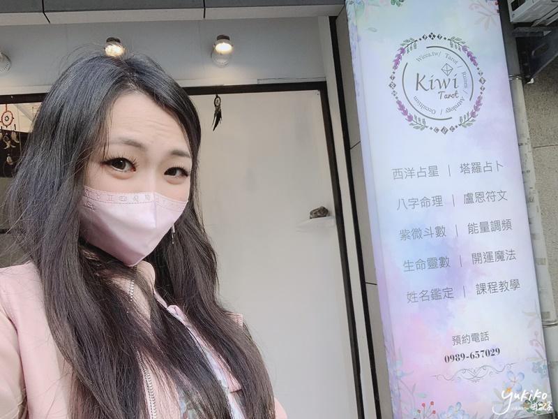2021050202 Taipei Daan Kiwi Tarot
