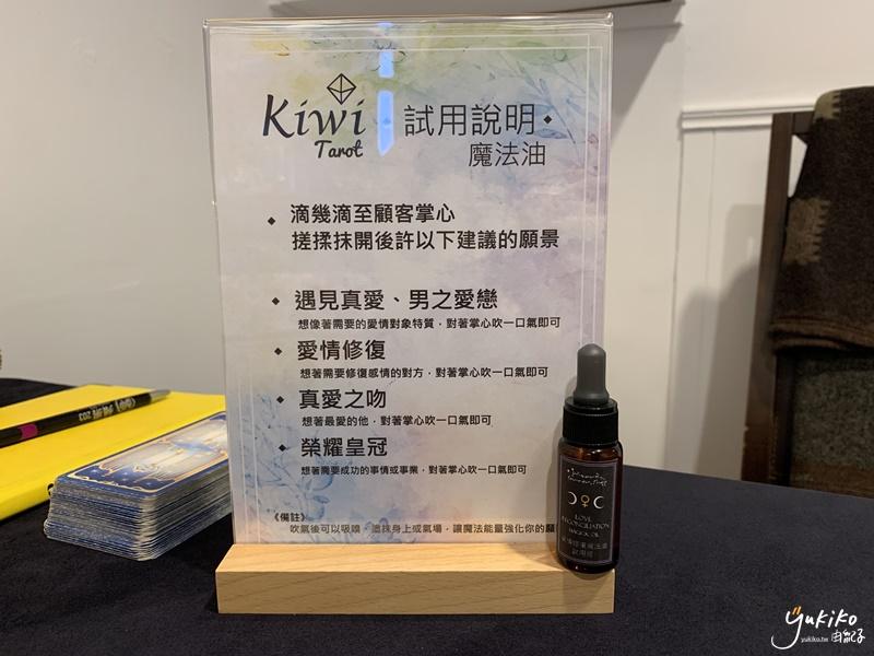 2021050217 Taipei Daan Kiwi Tarot Magic oil