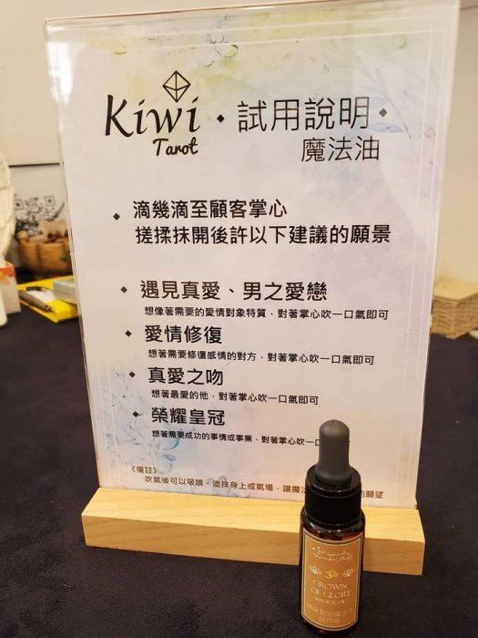 2021050910 Taipei Kiwi Tarot Taipei Daan Tarot Magic oil