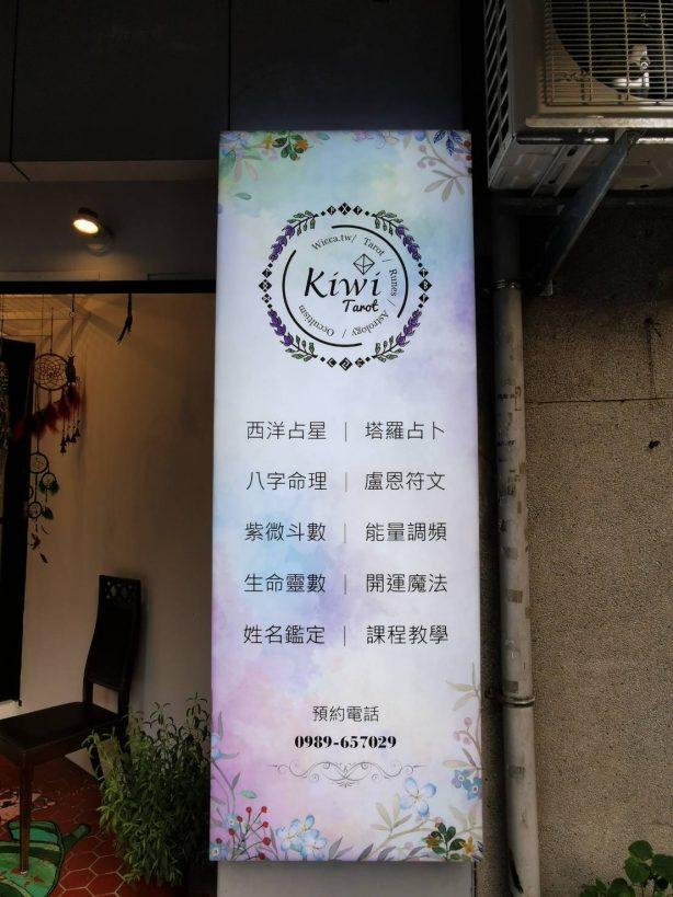 2021051202 Taipei Daan Kiwi Tarot