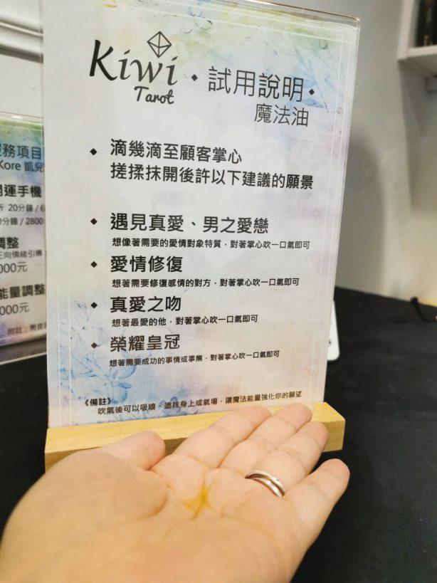 2021051214 Taipei Kiwi Tarot Magic oil