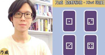 20210513 Taipei Tarot Taipei Kiwi Tarot Luc Tarot