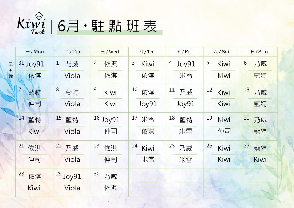 20210601 Taipei Tarot Kiwi Tarot Daan Tarot