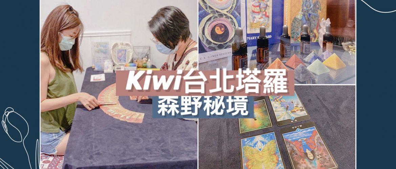 20210602 Taipei Kiwi Tarot Taipei Daan Divination Taipei Tarot Viola Tarot by Stacey
