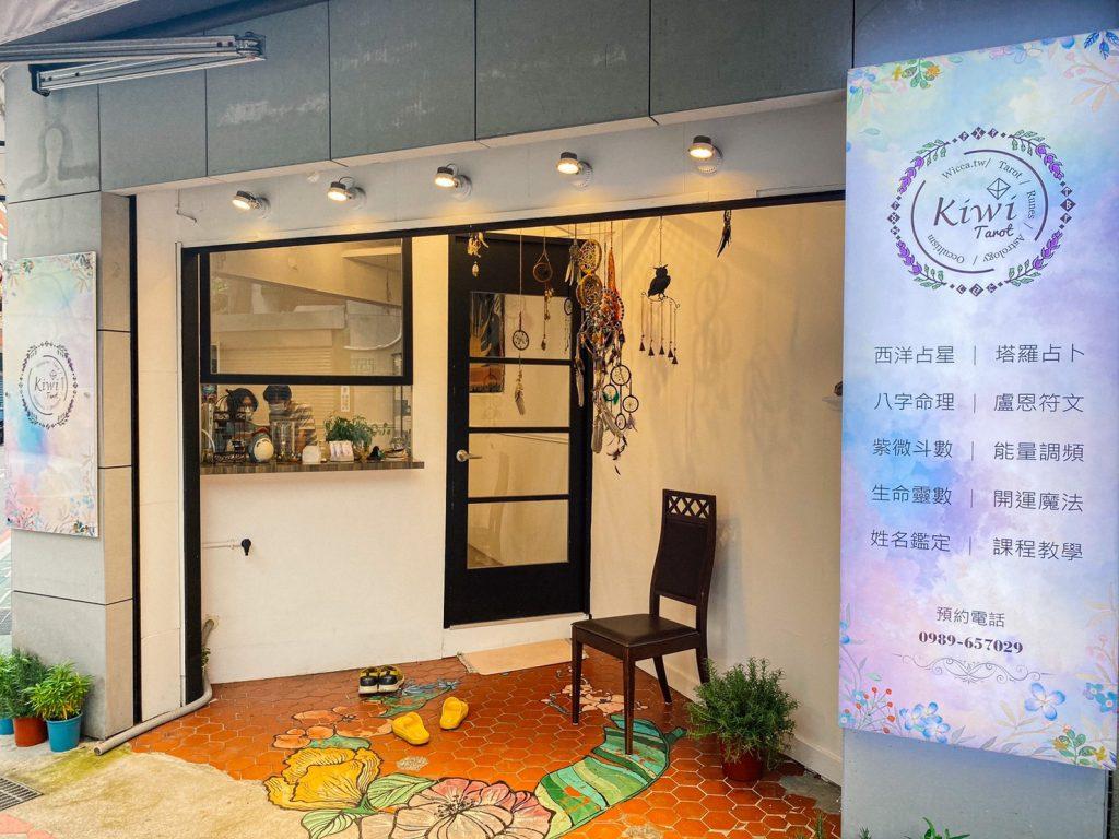 2021060201 Taipei Kiwi Tarot Taipei Tarot