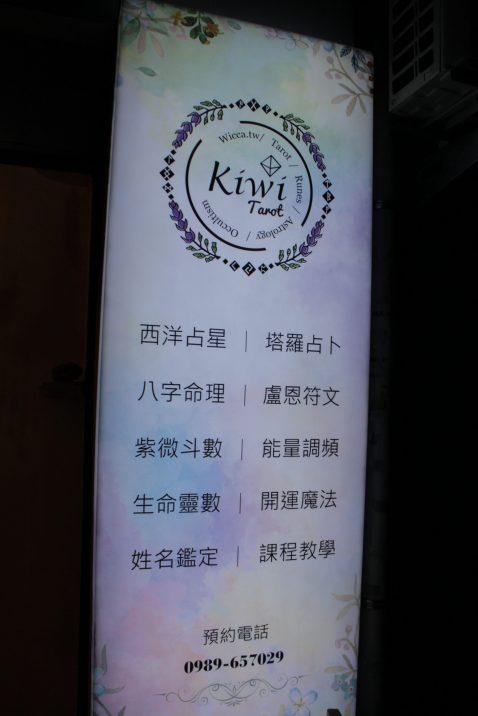 2021060601 Taipei Kiwi Tarot Tarot