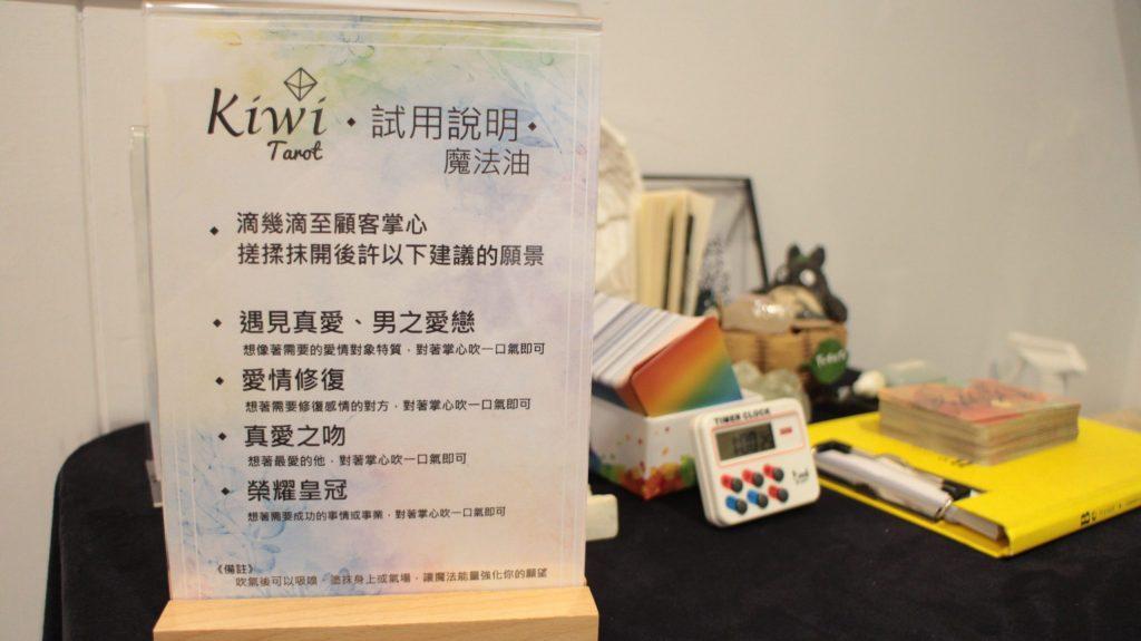 2021060607 Taipei Kiwi Tarot Magic oil