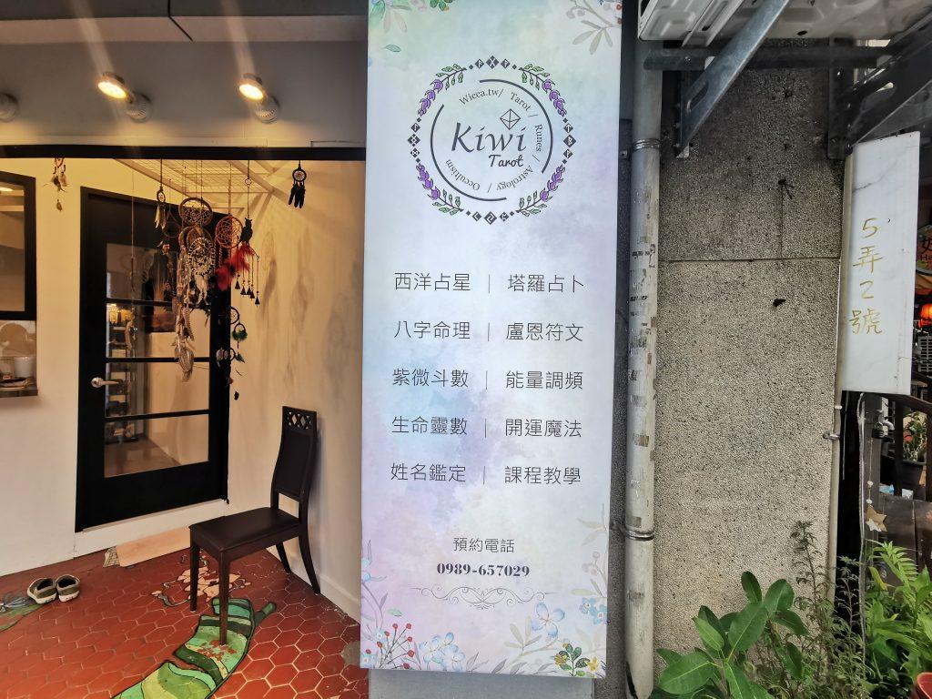 2021080103 Taipei Tarot Kiwi Tarot