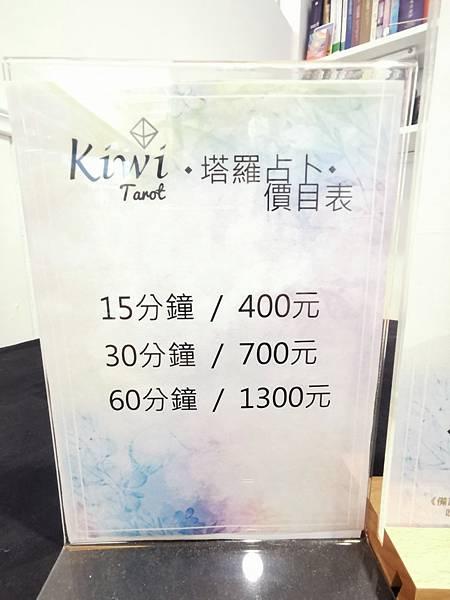 2021080112 Taipei Tarot Kiwi Tarot