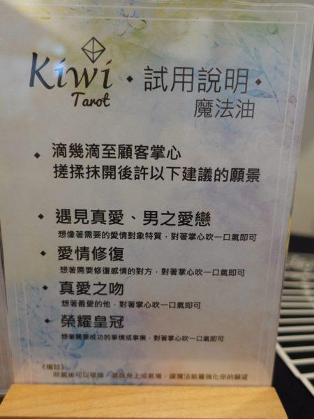 2021080117 Taipei Daan Kiwi Tarot Magic oil