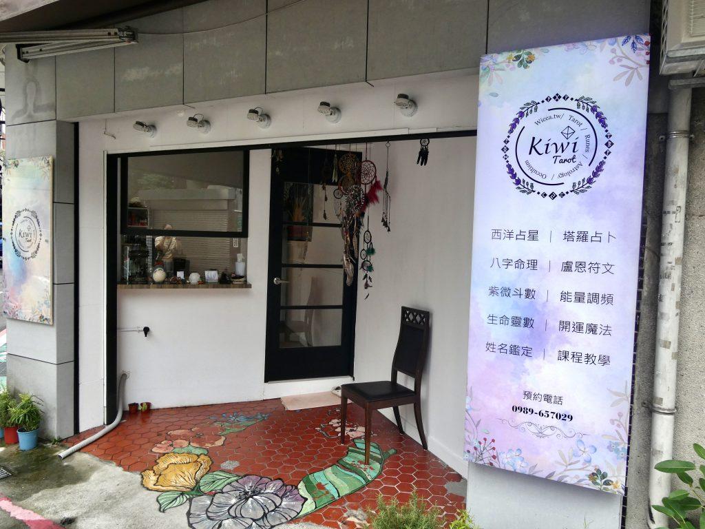 2021080309 Taipei Kiwi Tarot