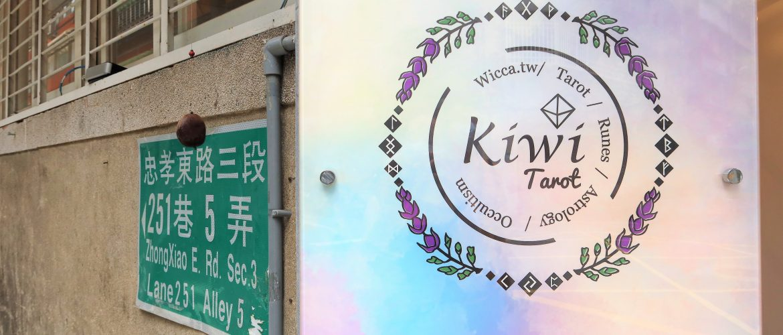 20210812 Taipei Tarot Kiwi Tarot Shabti by Stella