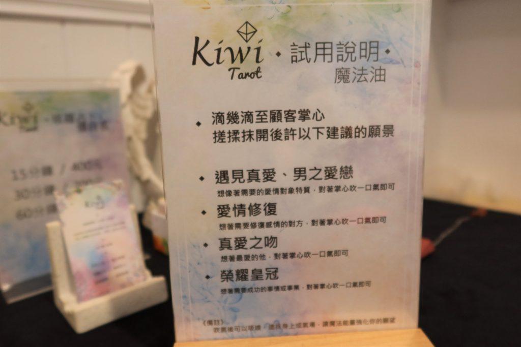 2021081212 Taipei Tarot Kiwi Tarot
