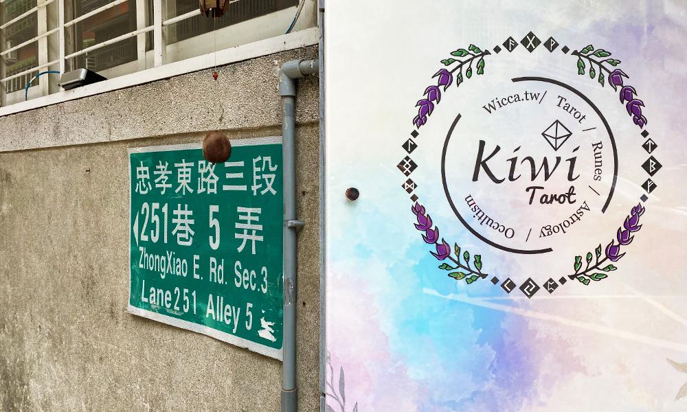 2021081803 Taipei Zhongxiao Fuxing Tarot Kiwi Tarot