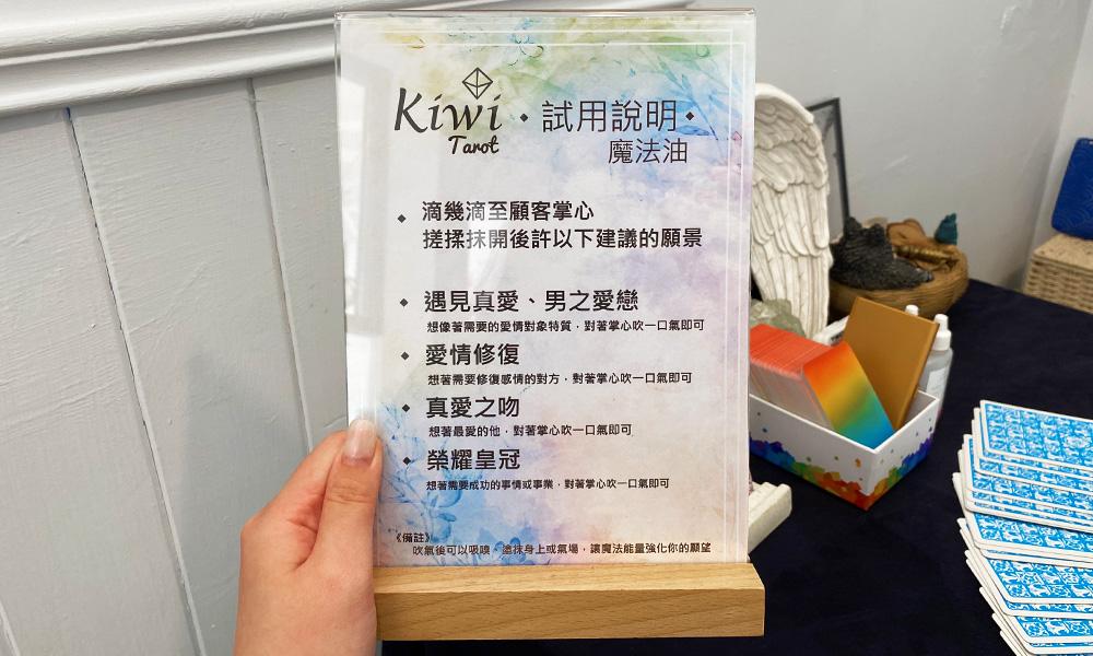 2021081828 Taipei Tarot Kiwi Tarot Magic oil