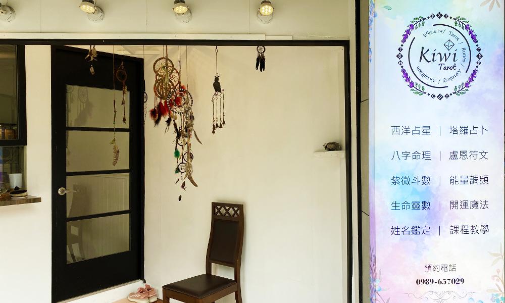 2021081831 Taipei Tarot Daan Tarot Kiwi Tarot