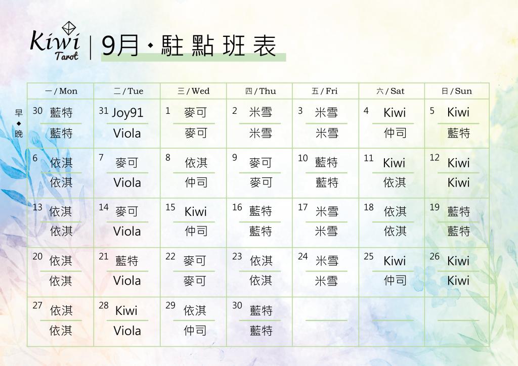20210901 Taipei Tarot Zhongxiao Fuxing Kiwi Tarot Daan Tarot Zhongxiao Fuxing