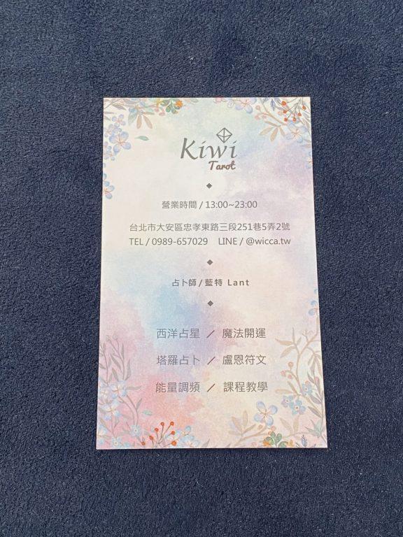 2021092110 Taipei Tarot Zhongxiao Fuxing Tarot Daan Tarot Kiwi Tarot Lant Tarot